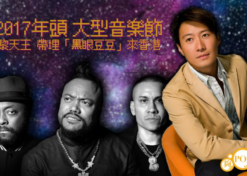 """""""Dragonland Music Festival with Leon Lai and Black Eyed Peas"""" – PopD.hk"""