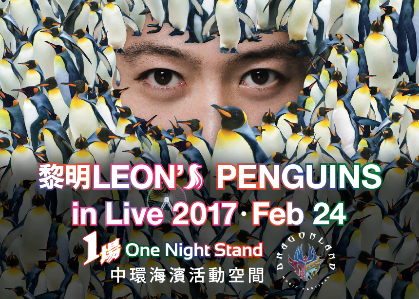 LEON'S PENGUIN IN LIVE 2017 VVIP TICKETS ARE AVAILABLE NOW!